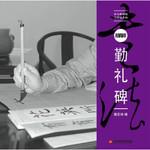 水写布近临习字帖系列:颜真卿《勤礼碑》