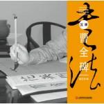 水写布近临习字帖系列:汉隶《曹全碑》
