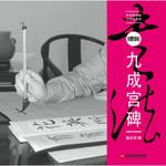 水写布近临习字帖系列:欧阳询《九成宫碑》