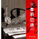 水写布近临习字帖系列:赵孟頫《胆巴碑》