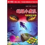 海底秘密基地-超级小虎队