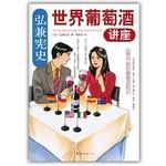 弘兼宪史世界葡萄酒讲座