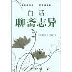 白话聊斋志异(单卷)