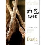 面包教科书