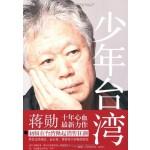 少年台湾:蒋勋十年心血力作