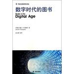 凤凰出版研究译丛:数字时代的图书