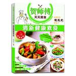 贺师傅天天美食:清新健康素食