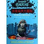 鸡皮疙瘩 百变闯关大探险系列:地铁鼻涕虫 罐装吸血狗