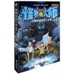 怪物大师2:沉睡的泰坦巨人之城(升级版)