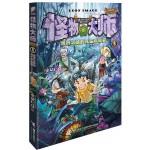 怪物大师5:世界之巅的死亡珍兽宴(升级版)