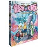 怪物大师8:云海国的鱼龙公主(升级版)