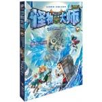 怪物大师10:冰封的时之轮(升级版)