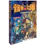 怪物大师13:幻惑的荆棘王座(升级版)