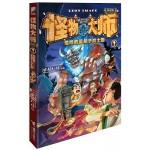 怪物大师3:危险的蓝胡子战士国(升级版)