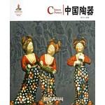中国陶器(汉英对照)