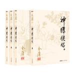 金庸作品集(09-12):神雕侠侣(套装全4册)
