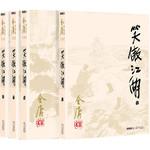 笑傲江湖(套装共4册)(怀旧版)