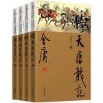 倚天屠龙记(全四册)(新修彩图精装版)