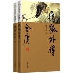 飞狐外传(全二册)(新修彩图精装版)