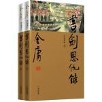 书剑恩仇录(全二册)(新修彩图精装版)