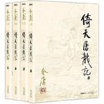 金庸作品集(16-19):倚天屠龙记(套装全4册)(朗声旧版)