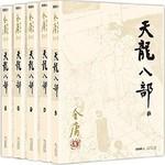 金庸作品集(21-25):天龙八部(套装全5册)(朗声旧版)