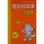 中国幽默儿童文学经典·笨狼的故事:旅行记