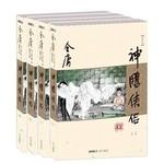 金庸作品集(09-12)-神雕侠侣(全四册)(朗声新版)