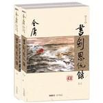 金庸作品集(01-02)-书剑恩仇录(上下)(朗声新版)