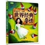 影响孩子一生的世界经典童话