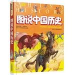 彩书坊-图说中国历史(轻型)