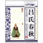 吕氏春秋-青花典藏-珍藏版