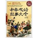 超值典藏-中华成语故事大全