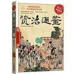 超值典藏系列:资治通鉴