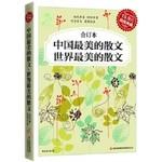 超值典藏2-中国.世界最美的散文