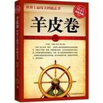 羊皮卷-世界上最伟大的励志书