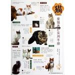 猫(爱猫养护实用手册)