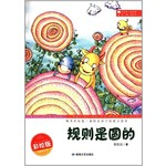 最贴近孩子的寓言读本:规则是圆?