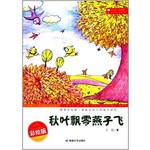 最贴近孩子的寓言读本:秋叶飘零?