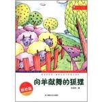 最贴近孩子的寓言读本:向羊献舞?