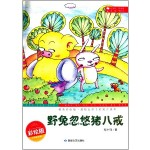 最贴近孩子的寓言读本:野兔忽悠?
