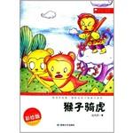最贴近孩子的寓言读本:猴子骑虎