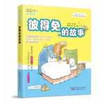 最小孩子童书-彼得兔的故事