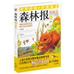 世界经典科普美文:森林报美绘本·秋