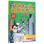 我的第一本奇妙科学书,摩天大楼