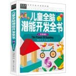 儿童全脑潜能开发全书(注音版)