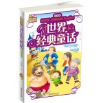 世界经典童话(拼音版)