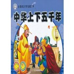 中华上下五千年:隋-宋