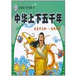 中华上下五千年:盘古开天地·春