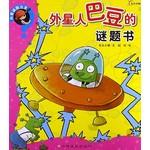 外星人巴豆的谜题书